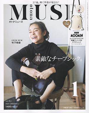 otona MUSE(2021/1月号)